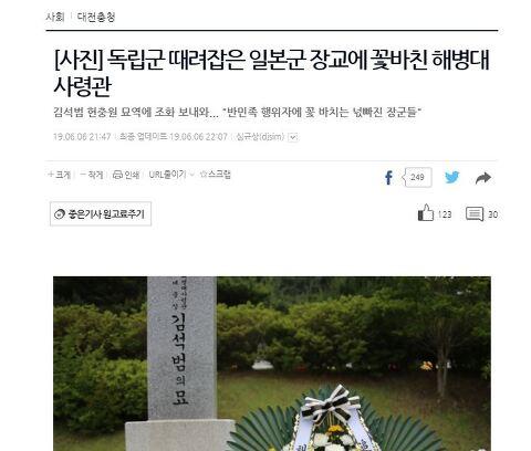 독립군 때려잡은 일본군 장교에 꽃바친 해병대 사령관.....