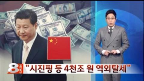 시진핑측근 재산이 4천조 말이되나요??