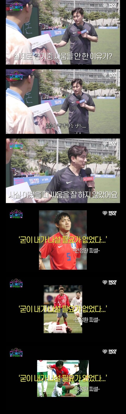 안정환이 국가대표 경기 중 싸움을 안 한 이유