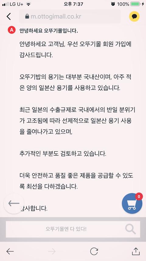 오뚜기밥 일본용기 문의결과(펌)
