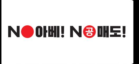 일본계 증권이 대한민국 증권을 망치고 있다!!!