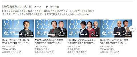 일본 DHC테레비 구독자수.JPG