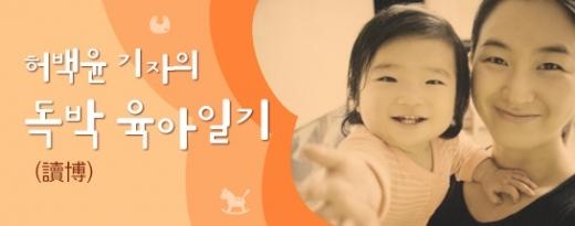 허백윤 기자의 '독박 육아일기'
