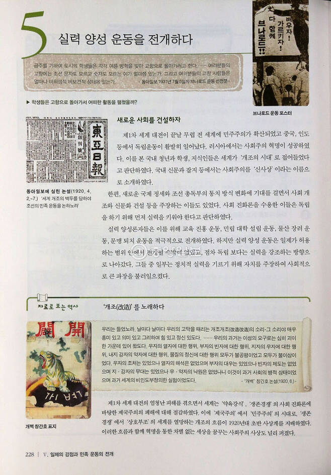 ▲ 항일 운동 / 두산동아