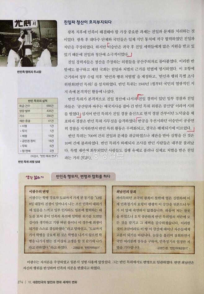 ▲ 이승만 정부 평가 / 두산동아