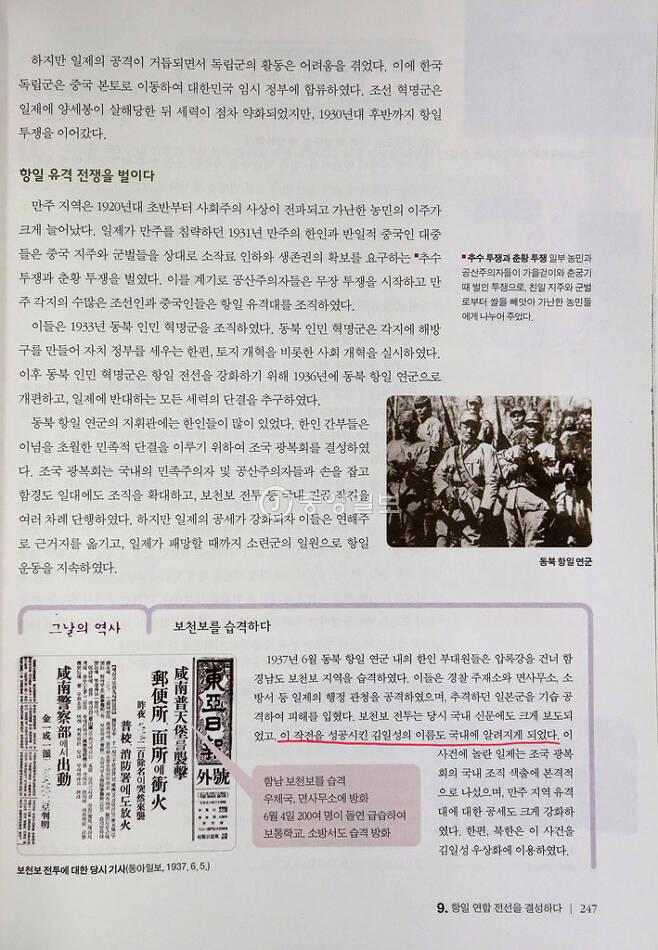 ▲ 보천보 전투(김일성 행적) / 두산동아