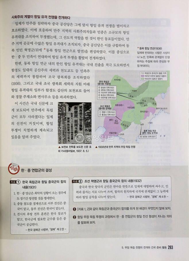 ▲ 보천보 전투(김일성 행적) / 미래엔