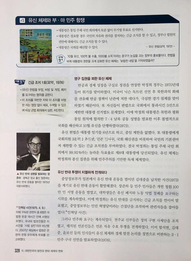 ▲ 박정희 정부·유신 평가 / 미래엔