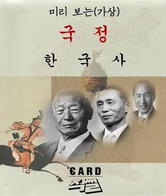 사진=직썰 '미리보는 국정 교과서' 카드뉴스 캡처
