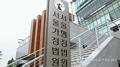 서울행정법원<<연합뉴스TV 제공>>