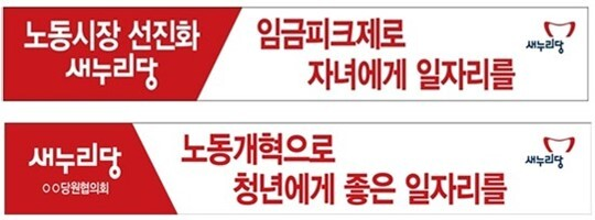 '현수막 행동'이 문제 삼은 과거 새누리당 현수막들. 인터넷 커뮤니티 캡처