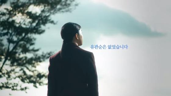 국정교과서 광고 영상 (출처=교육부 광고  캡처)