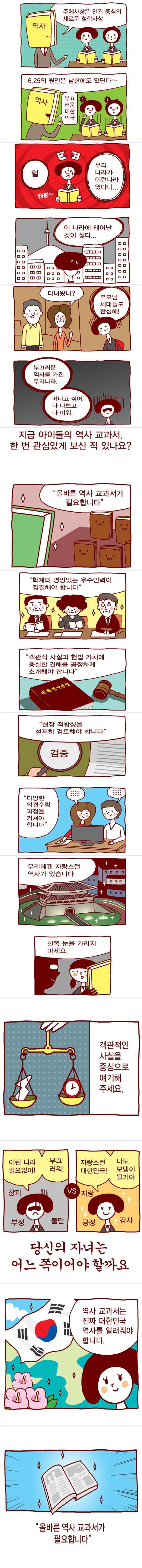 교육부가 31일 페이스북에 공개한 국정교과서 홍보 웹툰. 교육부 페이스북 캡처