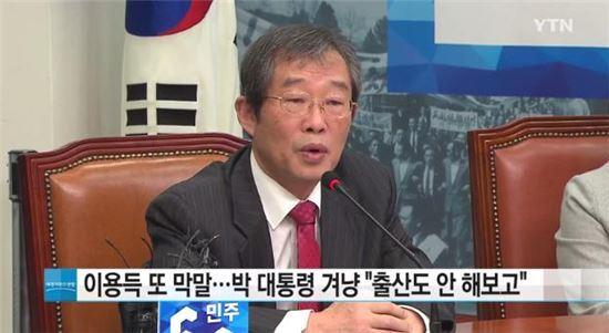 이용득 의원 막말 논란. 사진=YTN 뉴스화면 캡처