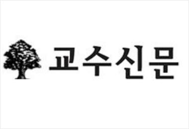 (사진=교수신문 홈페이지 캡처)