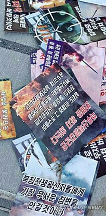 북한이 살포한 대남 선전용 전단     (의정부=연합뉴스)사진은 경기북부지역에서 발견된 북한의 대남 선전용 전단의 모습.