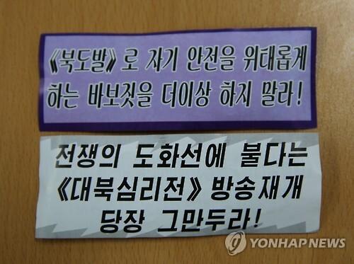 """북한군, '대북 확성기방송 중단 요구' 전단 살포     (서울=연합뉴스) 13일 합참이 공개한 북한군이 살포한 전단. 합동참모본부는 13일 """"오늘 서울과 경기도 일부 지역에서 북한군 전단이 발견됐다""""며 """"어제 오후와 오늘 새벽 북한군이 북측 지역에서 전단을 살포한 것이 식별됐다""""고 밝혔다.  <<합동참모본부 제공>>"""