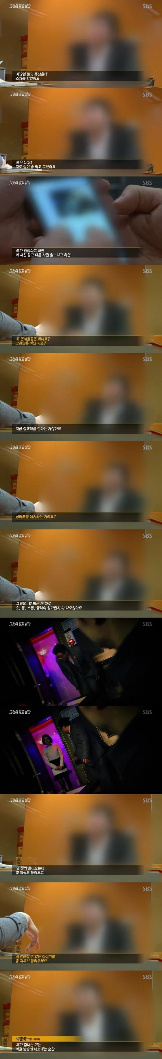 13일 밤 11시10분 SBS '그것이 알고 싶다'가 방송됐다. © News1 star / SBS '그것이 알고 싶다' 캡처