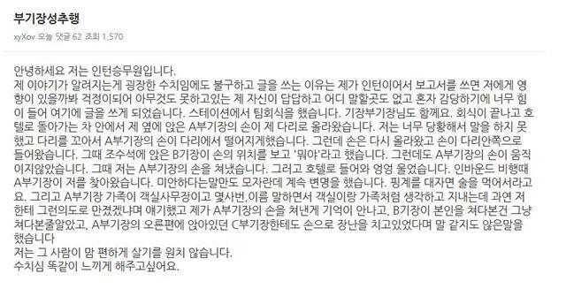 직장인 비밀 게시판 '블라인드'에 올라온  '부기장 성추행' 글이 논란이다.