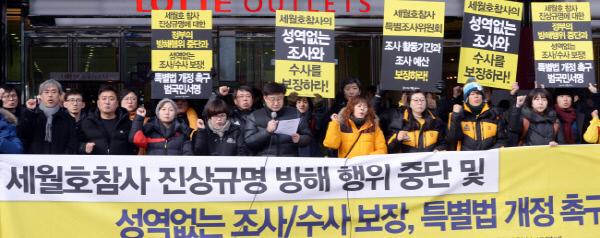 지난달 5일 서울역앞에서 4.16가족협의회와 4.16연대 회원들이 세월호참사 진상규명 방해행위 중단과 성역없는 조사를 촉구하는 기자회견을 갖고 있다. 서성일 기자 centing@kyunghyang.com