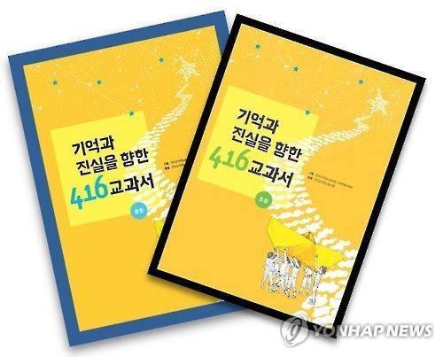 전교조 세월호 계기교육 자료 [전교조 홈페이지 캡처]