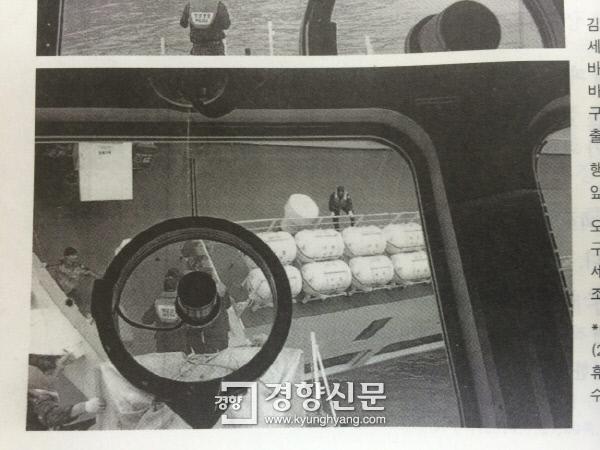 김경일 전 해경 123정 정장의 휴대전화에서 발견된 사진.  '진실의힘' 제공