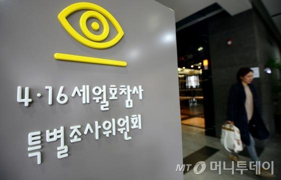 4ㆍ16세월호참사 특별조사위원회/사진=뉴스1