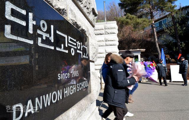 지난 1월 졸업식이 열린 경기 안산시 단원고에서 졸업생들과 가족들이 교문을 나서고 있다. 한국일보 자료사진