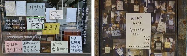 지난해 9월 한남동 카페 테이크아웃드로잉의 농성 현장. 건물주인 가수 싸이와 세입자 사이 벌어진 갈등은 최근 서울에서 일어난 젠트리피케이션 현상 중 가장 첨예한 논란을 낳았다. 푸른숲 제공