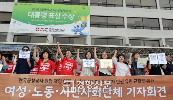 지난달 24일 각계 여성단체 회원들이 한국공항공사에 김포공항 청소노동자 인권문제 해결을 요구하고 있다. / 서성일 기자