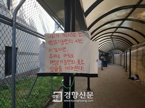 서울대병원 장례식장으로 가는 길목에 붙어있는 글귀. 노도현 기자