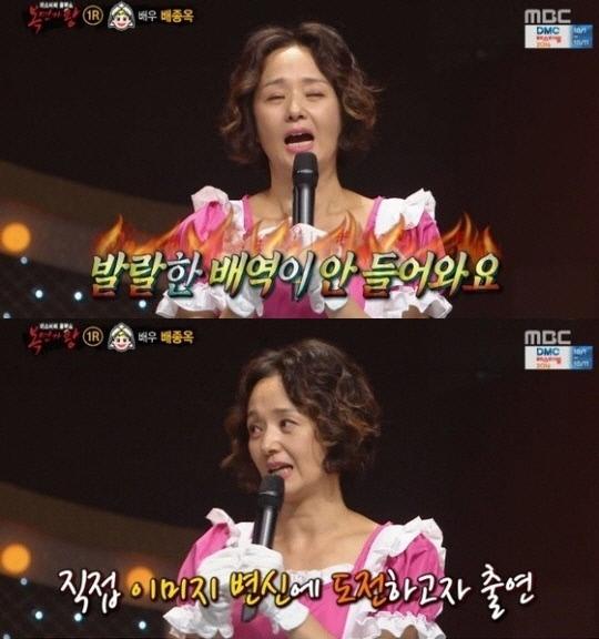 하이디 배종옥/MBC <복면가왕>