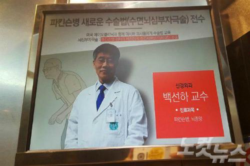 서울대병원은 병원 안 엘리베이터 홍보 LED TV 등을 통해 백선하 교수를 파킨슨병과 뇌종양 전문으로 소개하고 있다. (사진=더민주 유은혜 의원실 제공)