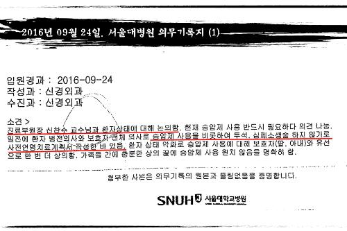 (사진=더민주 김병욱 의원실 제공)