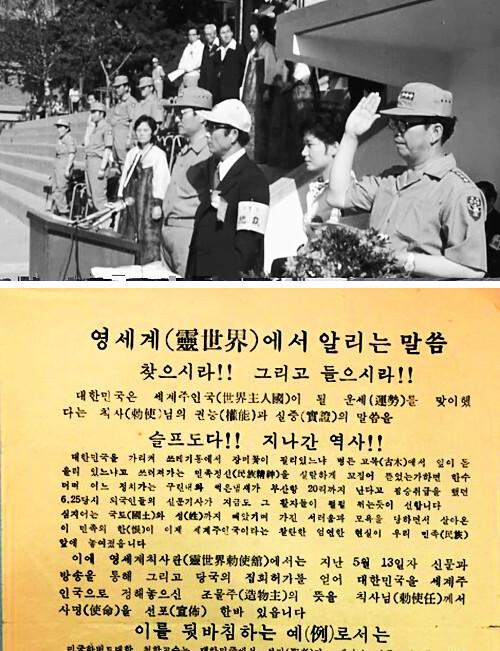 최태민씨(오른쪽 세 번째)와 큰 영애 시절 박근혜 대통령이 1975년 6월 21일 서울 서대문구 배재고 운동장에서 개최된 구국십자군 창군식 때 단상 위에 나란히 서 있다. 아래 사진은 영세계 교리를 설파하던 최태민씨가 1973년 7월 발행한 홍보전단 일부.  대한뉴스 동영상 캡처, 현대종교 제공