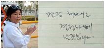 '비선실세' 최순실(왼쪽). 최순실씨가 K스포츠재단 인사에 개입한 것으로 추정되는 자필 메모. 한국일보ㆍ시사인 제공