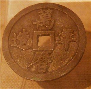 중국 명나라 때 주조된 은화(사진=위키백과)