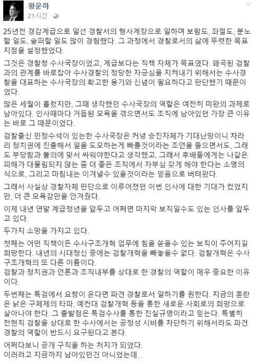 황운하 경찰대학 교수부장 - 황운하 경찰대학 교수부장 페이스북 화면 캡처