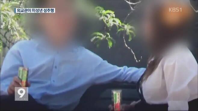 칠레 '한국 외교관' 미성년자 성추행 동영상 파문