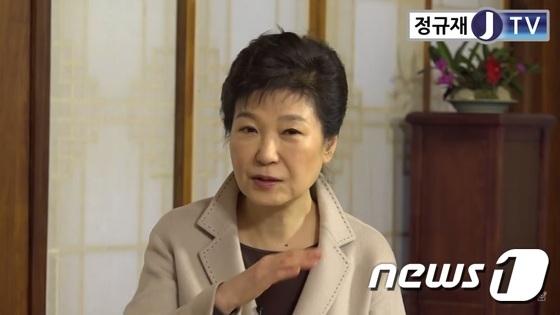 박근혜 대통령 (정규재tv 캡처) /뉴스1 © News1