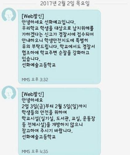 선화예고 측에서 발송한 문자메시지./사진=온라인 커뮤니티.