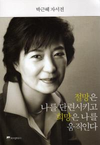 박근혜 대통령이 2007년 출간한 자서전  표지. / 위즈덤하우스