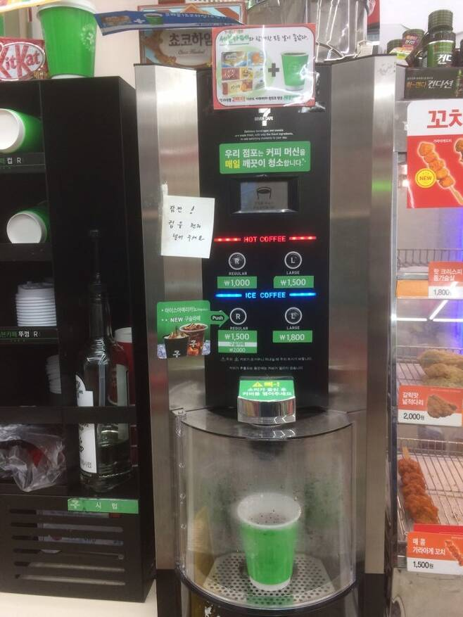 세븐일레븐의 커피 머신.