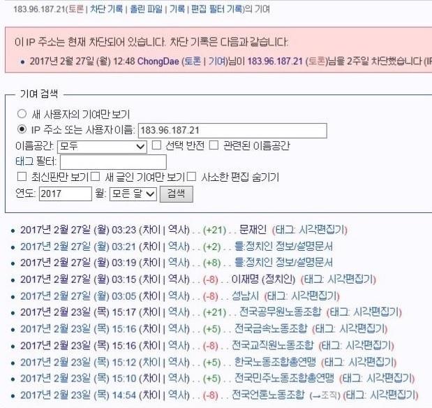 문재인 전 대표를 '북한 정치인'이라는 허위글을 올린 IP를 통해 작성된 허위글 목록. 이재명 성남시장을 비롯해 성남시도 '조선민주주의인민공화국' 국적으로 표기돼 있다.