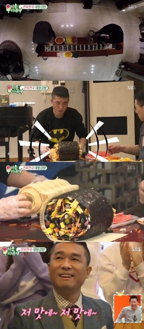 미운우리새끼 김건모 대왕김밥