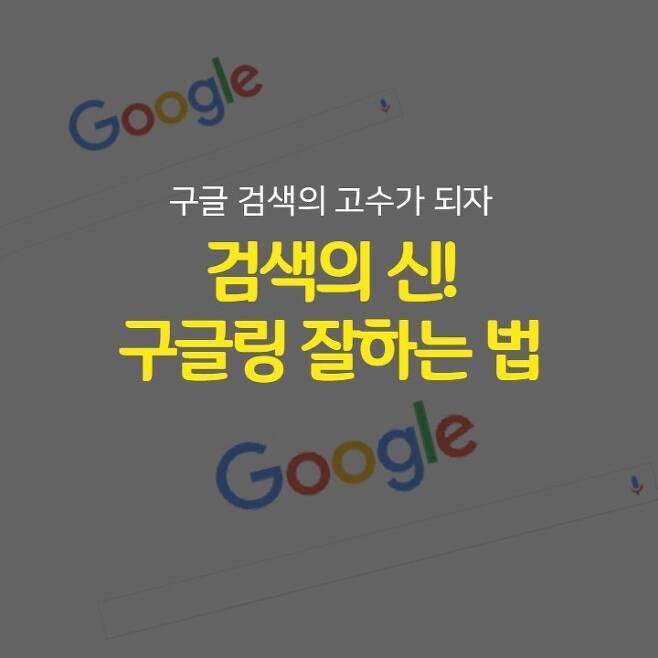 구글링 잘하는 법 7