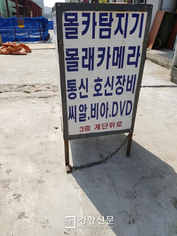 서울 종로구 세운상가에 세워진 입간판.