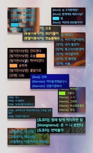 '오버워치' 이용자들의 성희롱 예시. 전국디바협회 제공