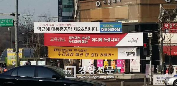 2016년 1월 30일 경기 성남 미금역 사거리에 누리과정 예산에 대한 각 정당의 입장을 담은 현수막이 걸려 있다. /최인진 기자