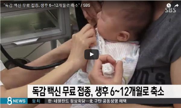 영유아 무료 예방접종 대상 축소를 알리는 뉴스  화면 / SBS 화면 갈무리